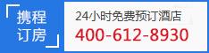 携程订房(400-612-8930)
