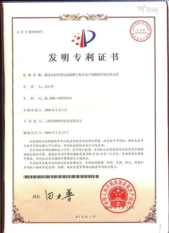 专利证书《通过具有位置信息的图片集对电子地图进行标注的方法》