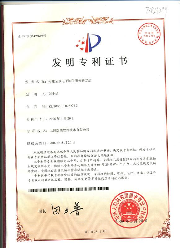 专利证书《构建全景电子地图服务的方法》