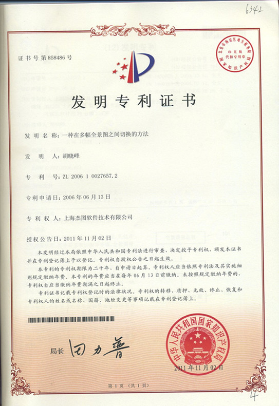 专利证书《一种在多幅全景图之间切换的方法》