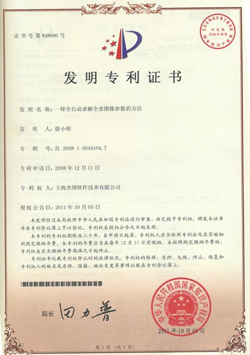 专利证书《一种全自动求解全景图像参数的方法》